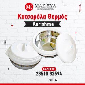 Κατσαρόλα Θερμός Karishma